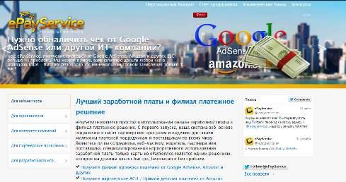 чек google adsense ePayService