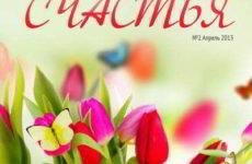 "Вышел четвертый выпуск журнала ""Ароматы счастья""."