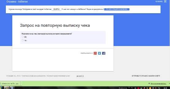 гугл адсенсе