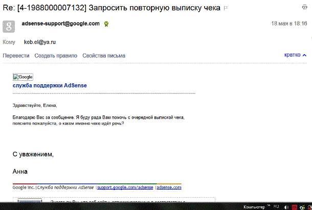 выписка чека google adsense