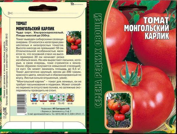 семена томатов карлик монгольский в упаковке