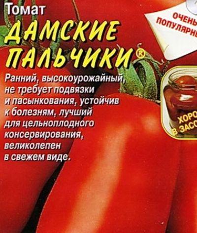 помидоры дамские пальчики сорт для сибири