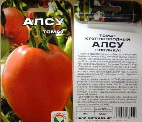 samye_urozhajnye_sorta_tomatov