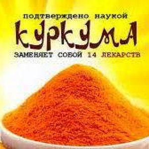 Куркума: лечебные рецепты, полезные свойства, противопоказания